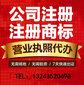 重庆公司注册外资公司注册0元注册公司图片