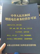 专业办理icp,edi加急20工作日出证,广州深圳文网文办理图片