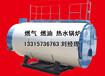 导热油炉、燃气导热油炉、立式导热油炉