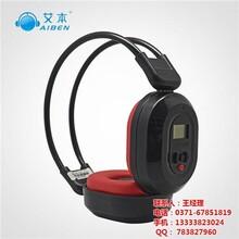 陕西教学耳机艾本耳机无线教学耳机多少钱
