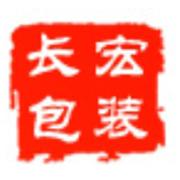 沈阳市长宏纸箱厂