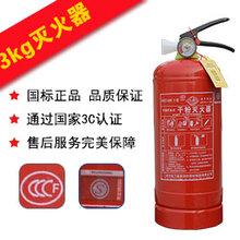 干粉灭火器-3kgABC干粉灭火器厂家直销40!海天消防