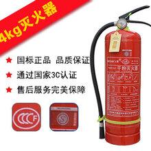 4kg干粉灭火器_MFZ/ABC4kg手提式干粉灭火器,厂家直销,45!海天消防