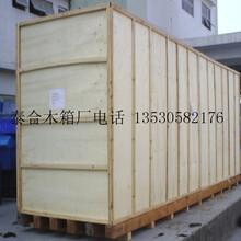 供應深圳松崗附近重型設備木箱現場真空包裝木箱圖片
