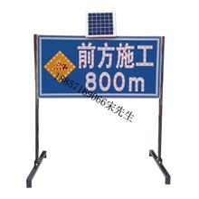 太阳能施工标志、发光前方施工标志、高速施工专用太阳能施工标志厂家批发