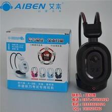 艾本厂家已认证听力耳机四六级听力耳机怎么用