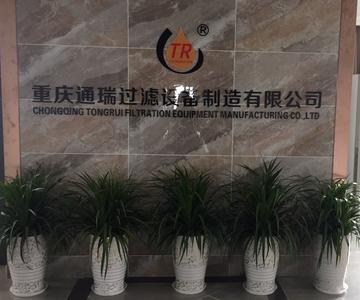 重慶通瑞過濾設備制造有限公司