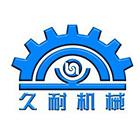 東莞市久耐機械有限公司