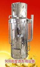 白酒酿酒设备小型酿酒设备供应酿酒技术