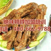 武汉汇百味在线咨询,鸭脖培训,绝味鸭脖培训多长时间