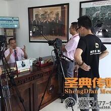 广州企业宣传片企业宣传片圣典传媒