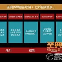 企业宣传片圣典传媒图广州企业宣传片价格