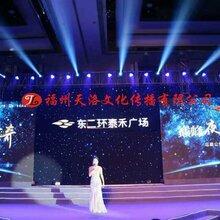 福州元旦春节活动策划公司迎新晚会布置节目表演哪家好