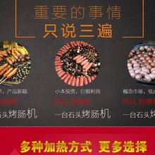 烤肠机价格电热火山石烤肠机石头香肠烤炉