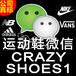 疯狂体育公司真标运动鞋专营代发批发招代理
