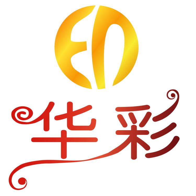 潍坊华彩商贸有限公司