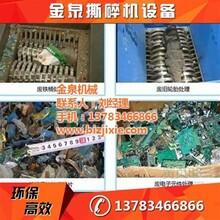 金泉机械图医疗垃圾撕碎机看金泉机械鄂州市撕碎机图片