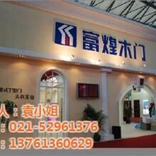 上海家具展展位装修御图展览展位装修设计图片