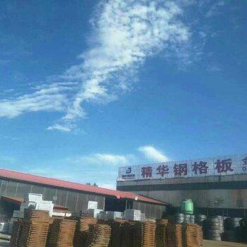 安平县精华钢格板金属网业有限公司