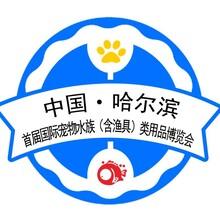 2018中国(哈尔滨)国际宠物水族(含渔具)产业用品博览会图片