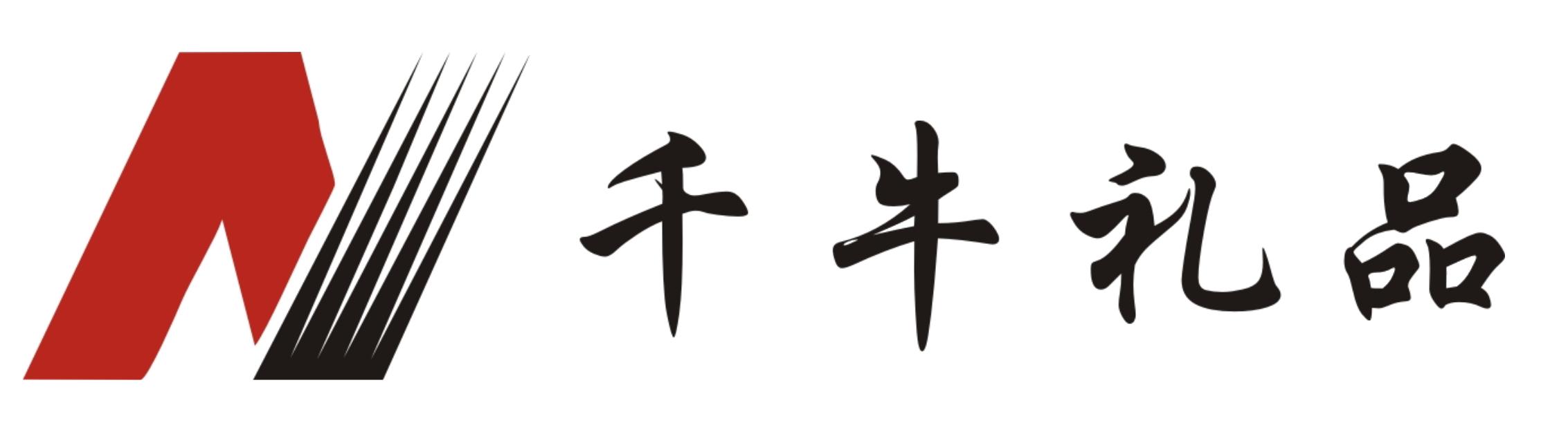 惠州千牛礼品有限公司