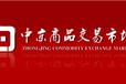 中京商品交易市场招募发售商