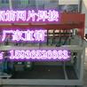 鸡笼网排焊机厂家直销供应价格