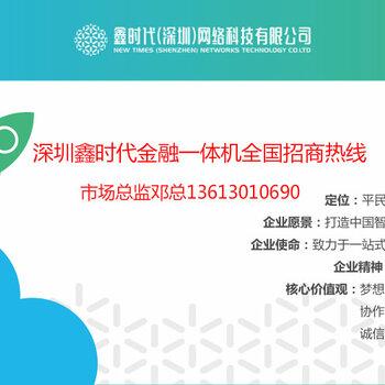 鑫时代(深圳)网络科技有限公司