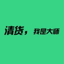 清货大师微商零售价清货APP