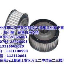 广州同步带轮_凯奥提供皮带轮设计_同步带轮at10