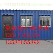 二手集装箱上海二手冷藏集装箱集装箱房集装箱改装大量出售越城集装箱图片