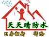 个人家庭防水:楼房漏水房顶、屋面卫生间、阳台、地下室防水