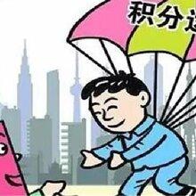 黑龙江积分入户办理中心-盈诚达财务