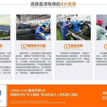 盖泽电梯(上海)有限公司
