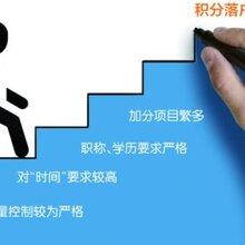 北京积分入户代理机构-盈诚达财务