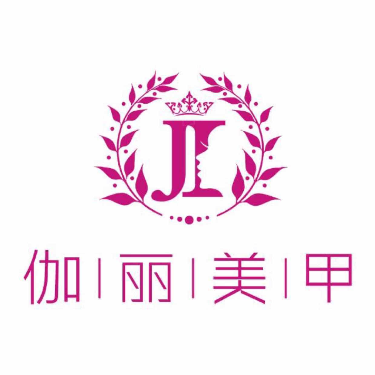 廣州伽麗化妝品有限公司