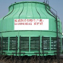 黄骅冷却塔、冷却塔厂家、冷却塔设备、圆型冷却塔、方型冷却塔
