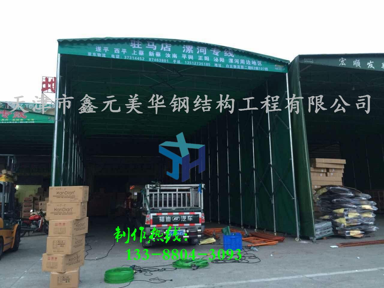 天津鑫元美华钢构造工程有限公司
