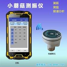 測振測溫頻譜圖_工作測振儀_供水廠測振儀圖片