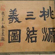 免费鉴定拍卖古玩玉器玉石翡翠瓷器古钱币名人字画