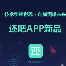 还吧信用卡智能管家还款app500元开启5.2亿捞金模式