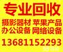 北京电脑回收北京笔记本回收_全北京免费上门回收_全北京地区均可上门回收