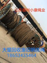 旋挖机废旧钢丝绳高价回收6x19s