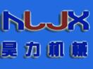 焦作昊力机械设备有限公司