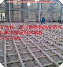 枫木运动地板,咸阳枫木运动地板,枫木运动地板厂家