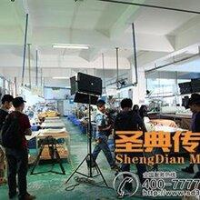 圣典传媒图广州企业宣传片制作企业宣传片