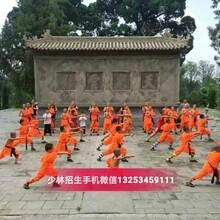 2018年嵩山少林寺武校招生报名时间具体日期是什么时候?