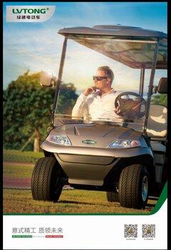 广州五羊绿通新能源电动车科技有限公司
