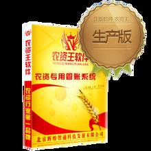 农资王软件生产版