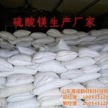 海润新材料图七水硫酸镁农业级新泰七水硫酸镁